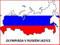 Olympiáda v ruském jazyce – školní kolo